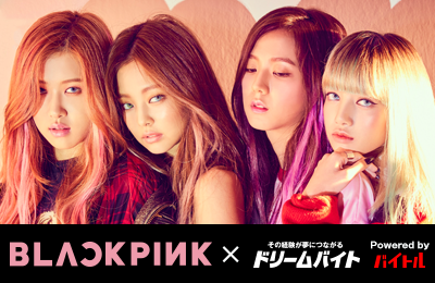 BLACKPINK PREMIUM DEBUT SHOWCASEをサポート!イメージ写真