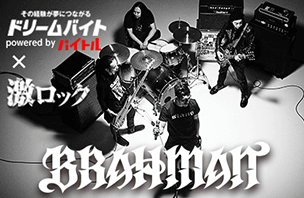 BRAHMAN TOSHI-LOW【Vo】に直接取材★激ロック×ドリームバイト!イメージ写真