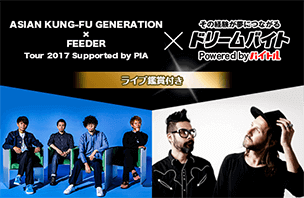 LIVE鑑賞付サポートバイト☆ASIAN KUNG-FU GENERATION×FEEDERイメージ写真