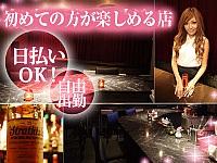 体験入店時給2000円!楽しさ優先エンタメGiris Bar!面接交通費有