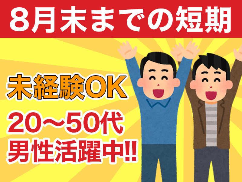 8月末までの短期OK★20〜50代活躍中!!