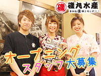 磯丸水産 聖蹟桜ヶ丘ミートセンター前店(仮)のアルバイト,パート