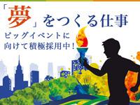 未来の日本をつくるのはあなた!