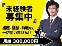 2017年入社 まだ間に合う!未経験OK☆