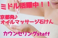 人気のアロママッサージ石鹸販売♪
