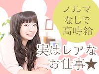 ★高時給1300円★