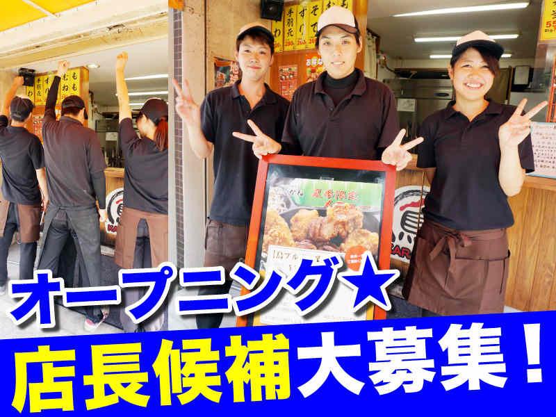 7月12日…都島に新規OPEN!今後も拡大傾向