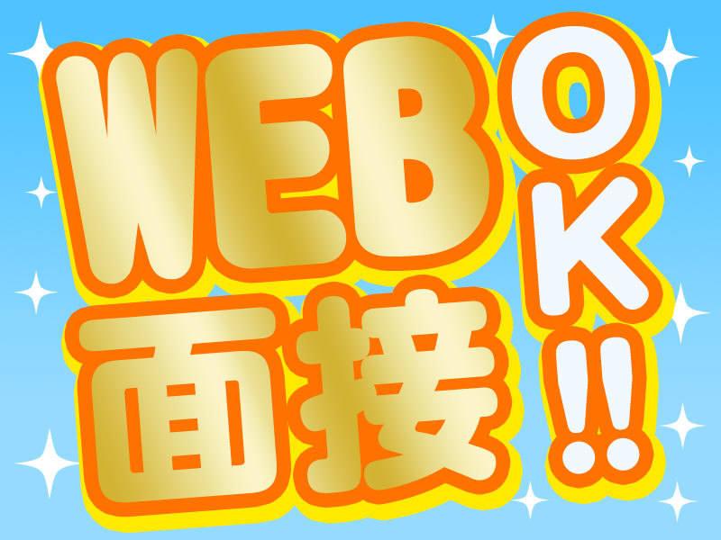 web面接OK!