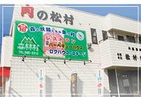 秋川牛でおなじみ!松村商店★ショッピングセンターでの商品陳列