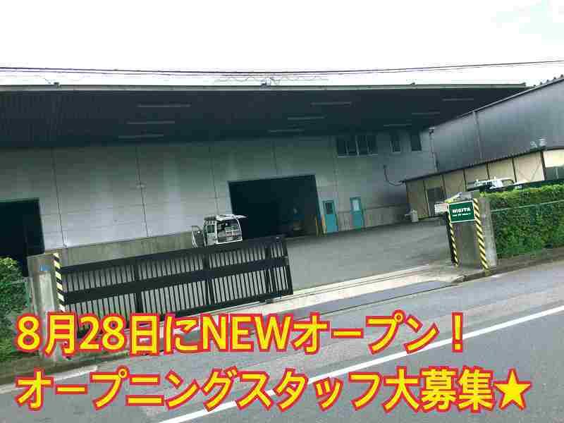 8月28日にNEWオープン!