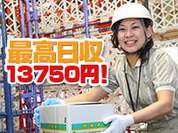 短期で稼ごう♪最高日収13750円!
