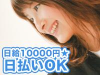 日給12,000円〜☆彡