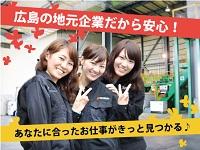 東広島のお仕事なら、シナジーへ♪