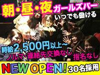 朝・昼・夜働けるGirls Bar★NEW OPEN★時給2500円!正社員も急募