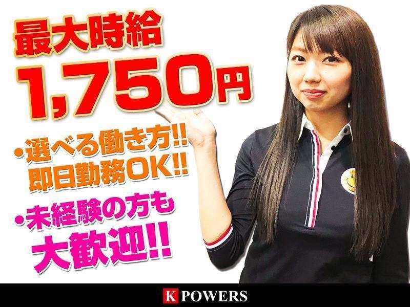 K-POWERSで働こう★