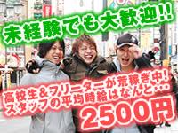 九州料理居酒屋 うまいもん 新宿西口店のアルバイト,パート,正社員