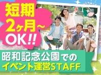 \週2日OK★シフト自己申告制/昭和記念公園内のレアバイト♪