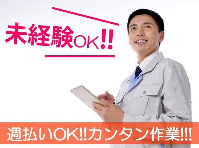 ★カンタンな軽作業ですよ〜★