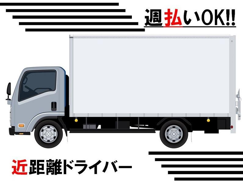 ★夜勤&近距離ルートドライバー★