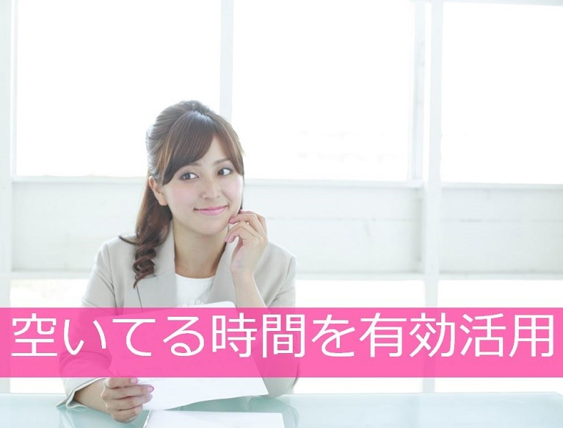 週4日〜人気の16時までOK!