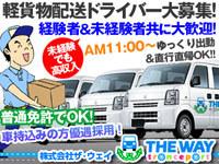 ◆軽貨物配送ドライバー大募集!!◆