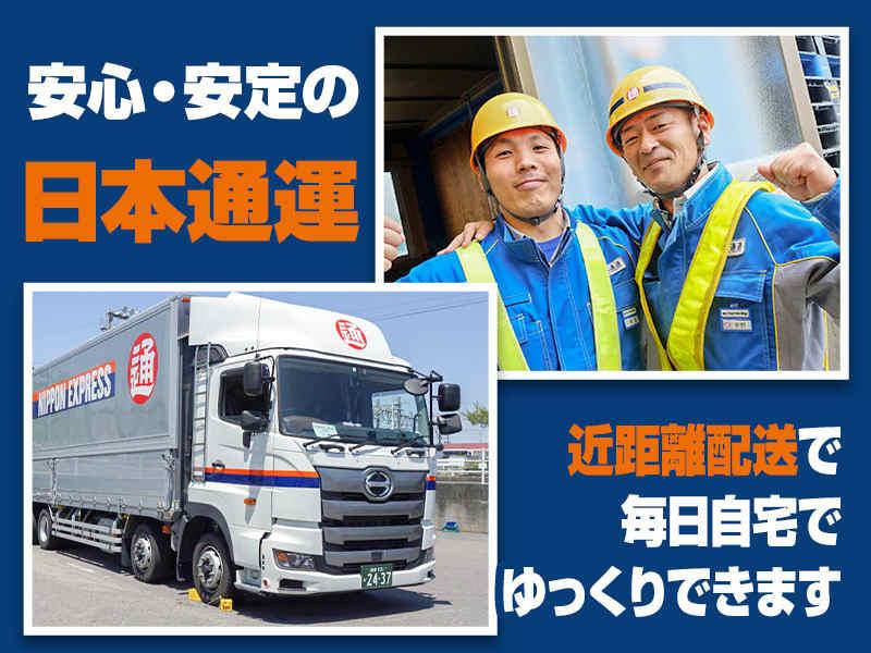安定の日本通運