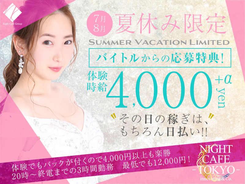 夏休みの学生歓迎!!体験時給4000円+バック