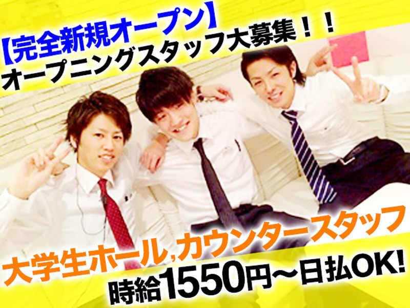 新規OPEN<男子ホール>大学生+フリーター大量募集!日払いok!