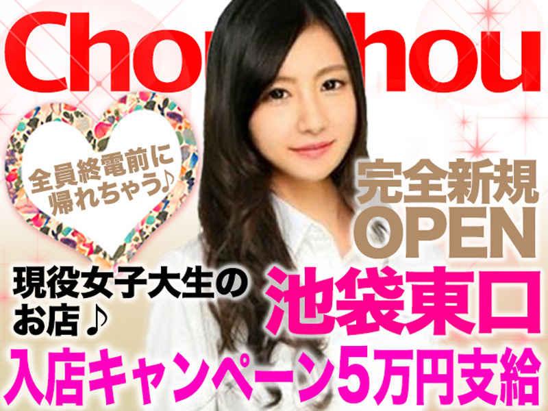 女子大生カフェOPEN♪日給2万5000円~★体入当日OK!・日払いOK!