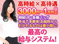 100%現役大学生!入店祝金3万~10万円を支給中!時給3000~1万円上