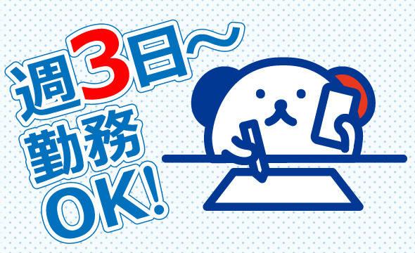 週3日〜OK!!(例:月・水・金だけ)
