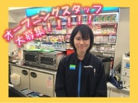 第二期オープニングスタッフ募集◎駅チカ♪きれいな店舗で働こう