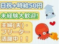 日祝+時給50円 未経験大歓迎 主婦(夫)・フリーター募集中!!
