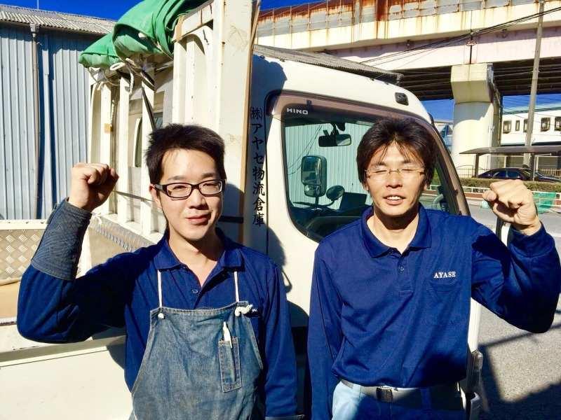 足立区新田求人情報   株式会社アヤセ物流倉庫