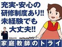 専任の教育プランナー(社員)がサポート!