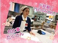 短期【3/28~4/3】春の季節!「さくらまつり」お菓子販売STAFF