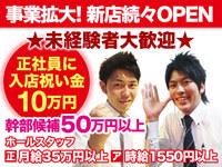 新店続々OPEN!学生・社会人・フリーター募集!時給1550円~日払OK
