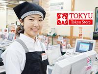 【最大時給1350円!】空いた時間にしっかり稼げる★東急ストア
