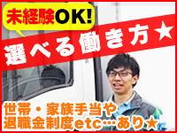 ★東証一部上場企業の子会社なので安心★