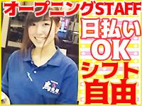 オープニング時給1000円!髪型・シフト自由&日払OK♪短期も可!