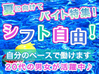 大人気イベントスタッフ大募集!