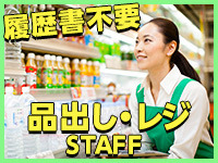 【1日2h/週1~OK】最大時給1,500円!各店舗、駅からスグの好立地