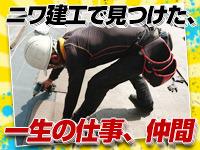 ★屋根工事、ドライバー、鳶★