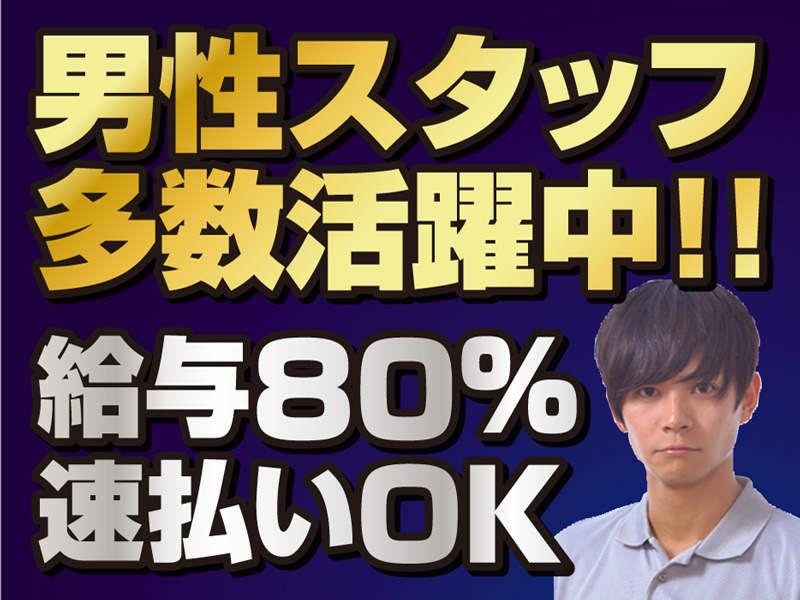 入社特典最大65万円支給(規定有)