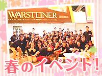 【短期☆】日本最大級のビアガーデン!ヒビヤガーデン開催決定☆