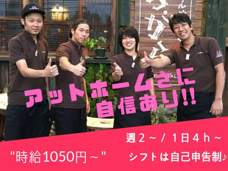 昭和町で人気の居酒屋♪