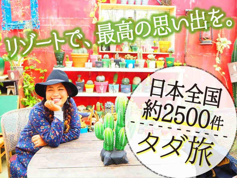 北海道から沖縄まで、日本全国約2500件!
