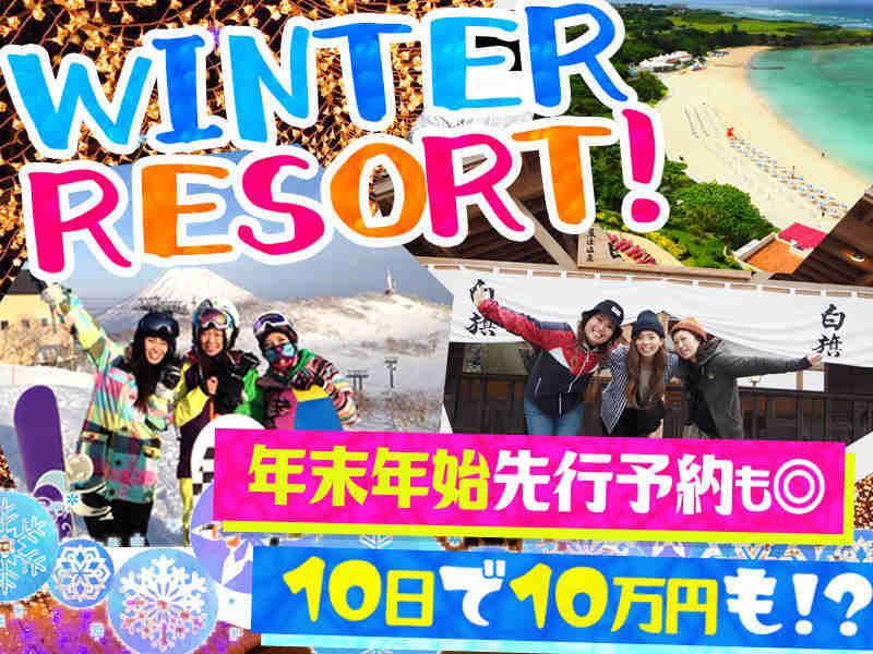 北海道から沖縄まで、人気SPOTが約3000件!