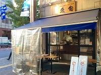 ≪1月20日オープン☆高時給≫新鮮な魚がウリの居酒屋『魚旬』