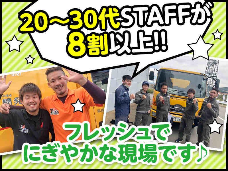 20~30代スタッフ活躍中!!